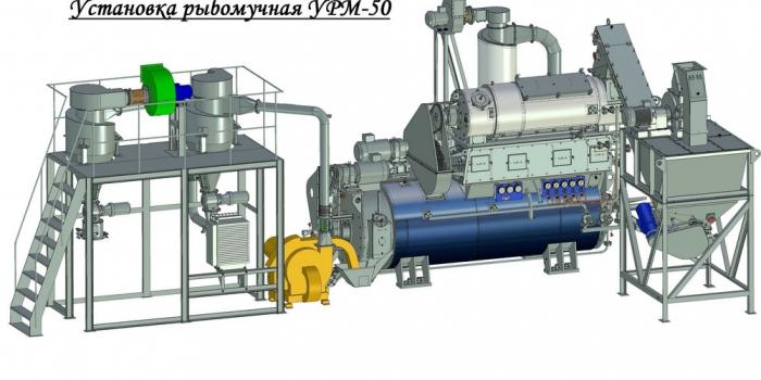 УРМ-50